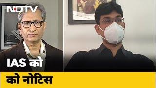 IAS को सरकार पर सवाल खड़े करना पड़ा महंगा | Prime Time With Ravish Kumar - NDTVINDIA
