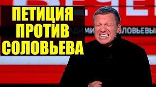 Соловьева хотят лишить