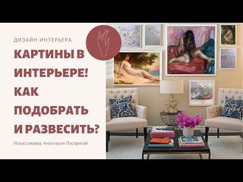 Картины в интерьере. Как подобрать рассказывает Анастасия Постригай.