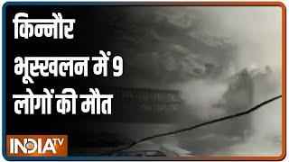 Kinnaur भूस्खलन में 9 लोगों की मौत पर PM Modi ने जताया दुख, किया मुवावजे का एलान - INDIATV