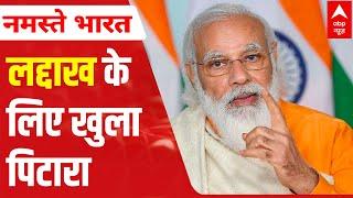 Know what all did Modi govt announce for Ladakh's development - ABPNEWSTV