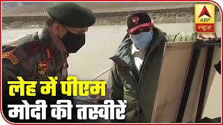 Visuals Of PM Modi Interacting With Indian Armed Forces In Leh | ABP News - ABPNEWSTV