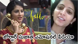 Bigg Boss Telugu 4 Contestant Jordan Sujatha Share Video Before Entering Into Bigboss House - RAJSHRITELUGU