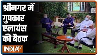 Jammu Kashmir: श्रीनगर में गुपकार एलायंस की बैठक, केंद्र के साथ बातचीत पर बनेगी रणनीति - INDIATV