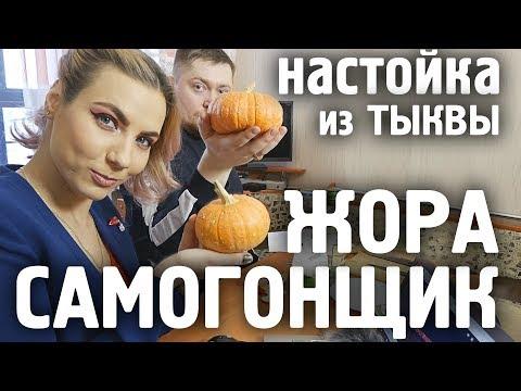 Настойка на тыкве от САМОГОНЩИКА ЖОРЫ photo