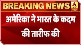 US welcomes India's ban on 59 Chinese apps - ABPNEWSTV