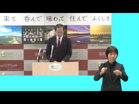 【手話入り】知事定例記者会見 平成30年12月3日(月)