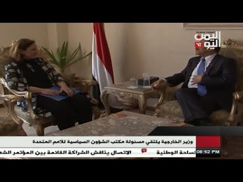 وزير الخارجية يلتقي مسؤولة مكتب الشؤون السياسية للأمم المتحدة 13 - 09 - 2017