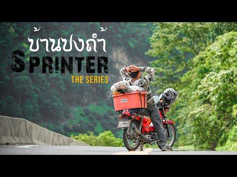 Sprinter-The-Series-Ep.1-บ้านป