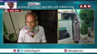 వివేకా హత్యా వెనుక ఎవరు? YS Viveka Case | Watchman Ranganna | ABN Exclusive Special Report - ABNTELUGUTV