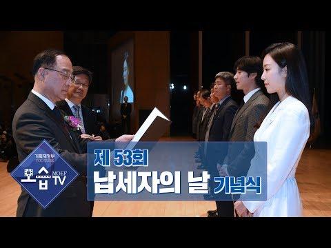 [기획재정부, 모습TV] 제53회 납세자의 날 기념식
