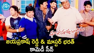 Master Bharat Makes Fun of Jaya Prakash Reddy | Maa Annayya Bangaram Movie Scenes | Rajasekhar - IDREAMMOVIES