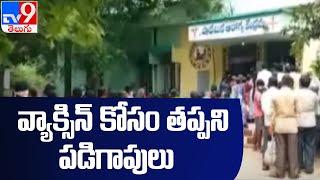 Nalgonda : వ్యాక్సిన్ కోసం జనం పడిగాపులు - TV9 - TV9