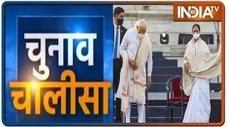 यूपी और पंजाब चुनावों से जुड़ी 40 खबरें   Chunav Chalisa   July 27, 2021 - INDIATV