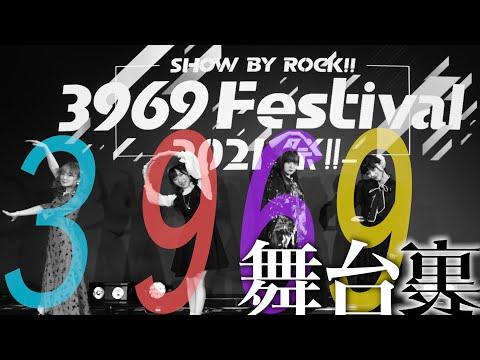 3969Fes祭の舞台裏!!星空ライトストーリー初披露!!【密着‼︎ましゅまいれっすん‼︎】