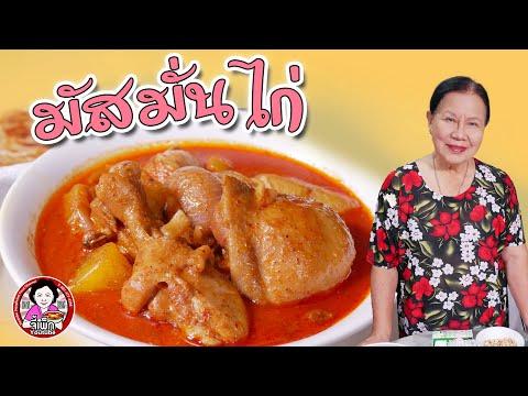 แกงมัสมั่น-Massaman-curry-แกงท