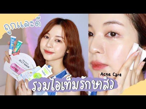 🌿-acne-care.-รวมไอเท็มรักษาสิว