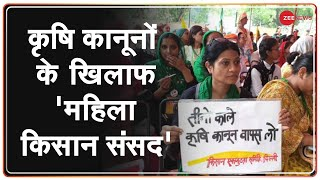 Farm Laws के खिलाफ Kisan Sansad में शामिल हुई महिलाएं, Farmers Protest को हुए 8 महीने  Mahila Sansad - ZEENEWS