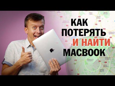 Как найти украденный ноутбук Apple MacBook Air photo