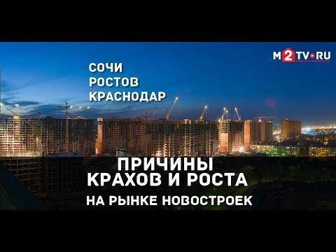 Причины крахов и роста на рынке недвижимости Краснодара, Сочи и Ростова-на-Дону photo