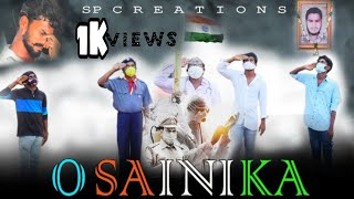 O SAINIKA TELUGU SHORT FILM II SP CREATION UPPADA. - YOUTUBE