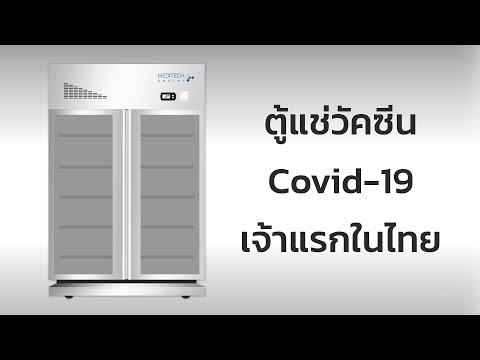 เปิดสเปค-ตู้แช่วัคซีน-COVID-19