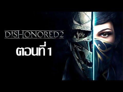 Dishonored-2-ตอนที่-1