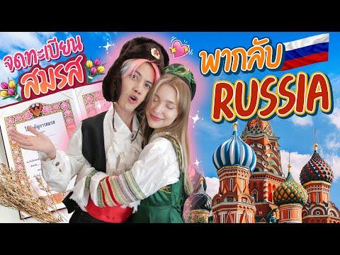 กอล์ฟ-พา-แอนนี่-กลับรัสเซีย-หร
