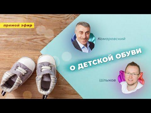 О детской обуви | Эфир с Кириллом Шлыковым
