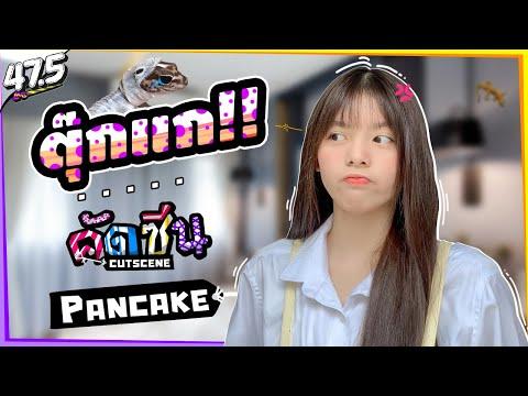 คัดซีน・ตุ๊กแก!!-(Pancake-BNK48
