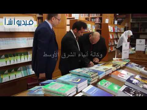 بالفيديو:المعرض الأول للكتاب بمقر مكتبة جامعة الدول العربيه