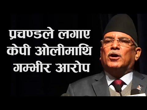 प्रचण्डले लगाए केपी ओलीमाथि गम्भीर आरोप | PushpaKamal Dahal Prachanda