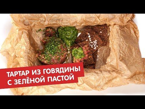 Тартар из говядины с зелёной пастой   Тартар