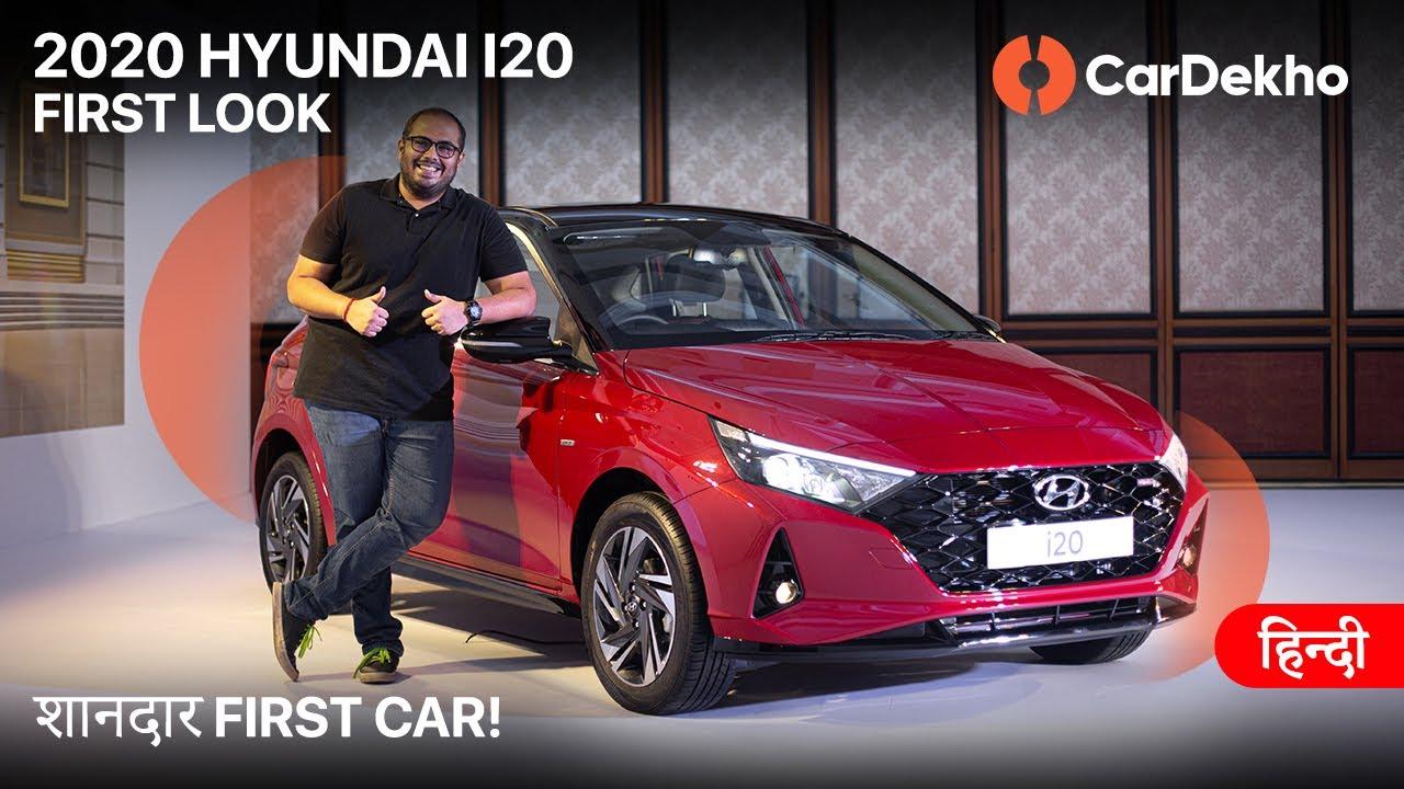 🚗 2020 ಹುಂಡೈ I20 india review: ಪ್ರಥಮ look | शानदार ಪ್ರಥಮ car! ಕಾರ್ಡೆಖೋ.ಕಾಮ್