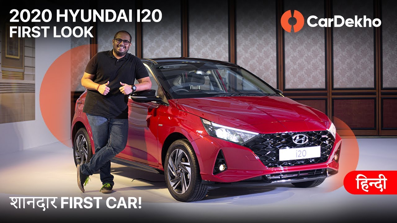 🚗 2020 Hyundai i20 India Review: First Look | शानदार FIRST CAR! | CarDekho.com