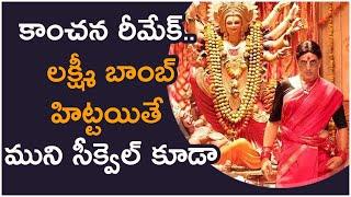 లక్ష్మీ బాంబ్ హిట్టయితే ముని సీక్వెల్ కూడా.. | TFPC - TFPC