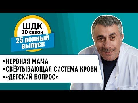 Школа доктора Комаровского - 10 сезон, 25 выпуск 2018 г. (полный выпуск)