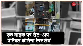 Bike पर बनी Portable Corona Test Lab, Haryana के गांव में अनोखा कारनामा   Zee LIVE Report - ZEENEWS