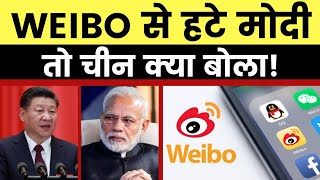 PM Narendra Modi quits Weibo chinese app, पीएम मोदी ने चीनी सोशल मीडिया प्लेटफार्म वीबो छोड़ा - ITVNEWSINDIA