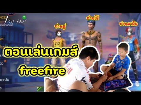 ตอนเล่นเกมส์-freefire-สายฮา😝