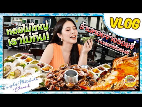 Vlog-|-หอยไม่ใหญ่-เราไม่กิน!-@