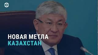 Казахстан: перестановки во