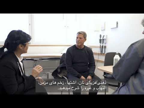 Hälsoundersökning på Asyl- och integrationshälsan - persiska/ dari
