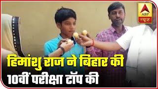 Bihar Board Class X examination result: Himashu Raj tops - ABPNEWSTV