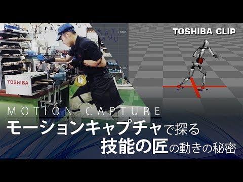 【東芝】モーションキャプチャで探る 技能の匠の動きの秘密