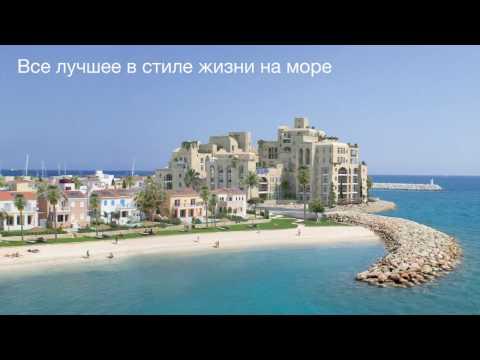 Limassol Marina - Castle Residences