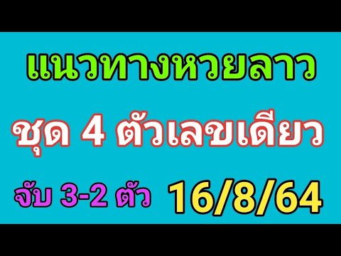 แนวทางหวยลาว-เลข-4-ตัวตรง-16/8