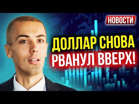 Доллар снова рванул вверх! Экономические новости с Николаем Мрочковским photo