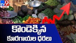 వర్షాలతో దెబ్బతిన్న పంటలు    మండిపోతున్న కూరగాయల ధరలు | Vegetable price hike - TV9 - TV9