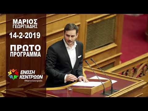 Μάριος Γεωργιάδης στο Πρώτο Πρόγραμμα (14-2-2019)